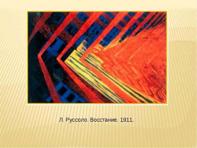 Л. Руссоло. Восстание. 1911.