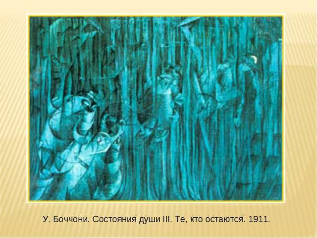У. Боччони. Состояния души III. Те, кто остаются. 1911.
