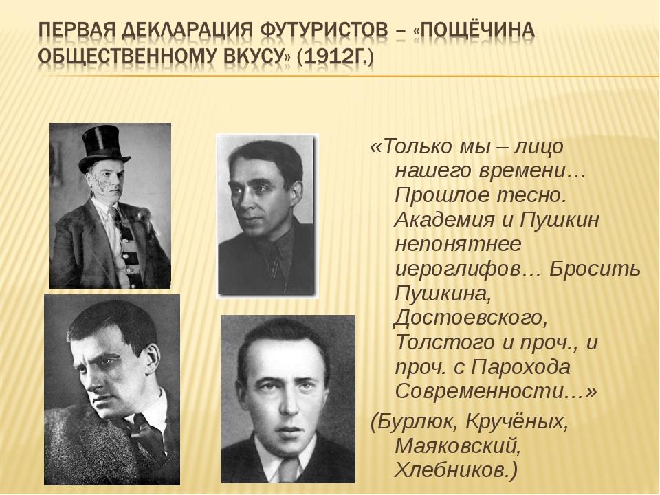 «Только мы – лицо нашего времени… Прошлое тесно. Академия и Пушкин непонятнее...