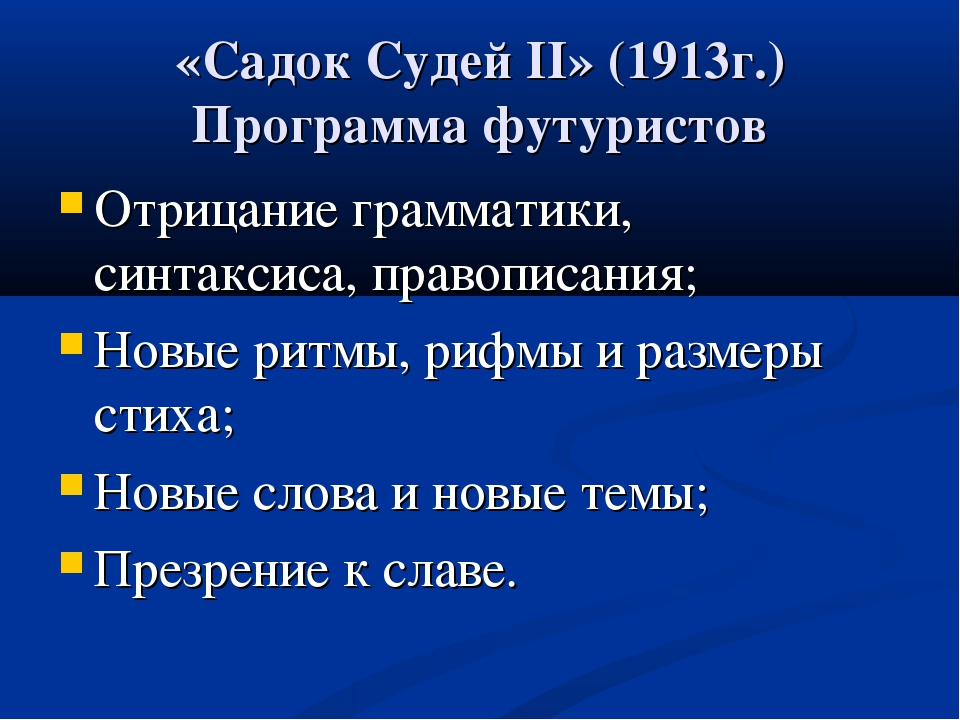 «Садок Судей II» (1913г.) Программа футуристов Отрицание грамматики, синтакси...