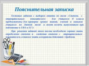 Пояснительная записка Тестовые задания с выбором ответа по теме «Степень с от