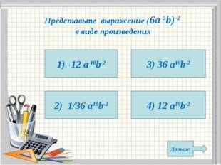 Представьте выражение (6а-5b)-2 в виде произведения 1) -12 a-10b-2 2) 1/36 а1