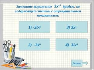 Замените выражение 3х-5 дробью, не содержащей степени с отрицательным показат
