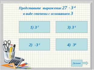 Представьте выражение 27  3-4 в виде степени с основанием 3 1) 3-7 2) -3-1 4