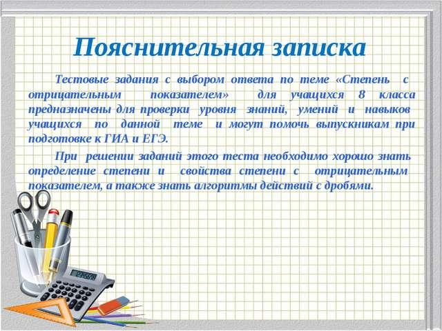 Пояснительная записка Тестовые задания с выбором ответа по теме «Степень с от...