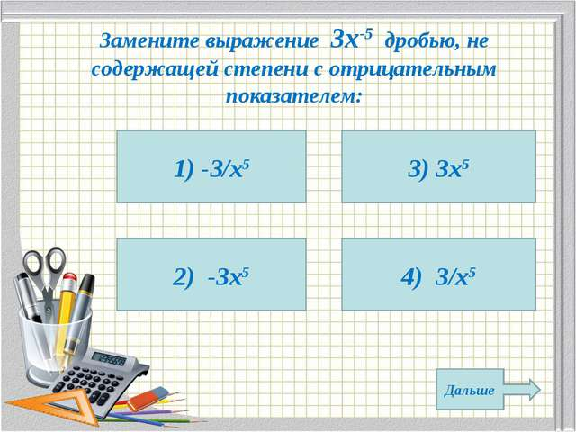 Замените выражение 3х-5 дробью, не содержащей степени с отрицательным показат...