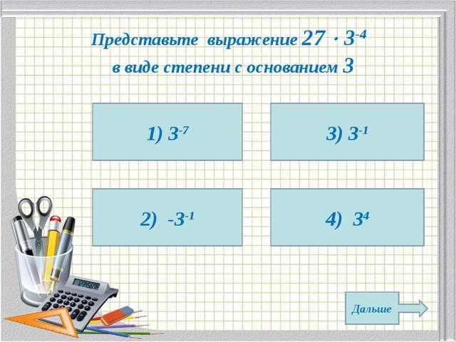 Представьте выражение 27  3-4 в виде степени с основанием 3 1) 3-7 2) -3-1 4...