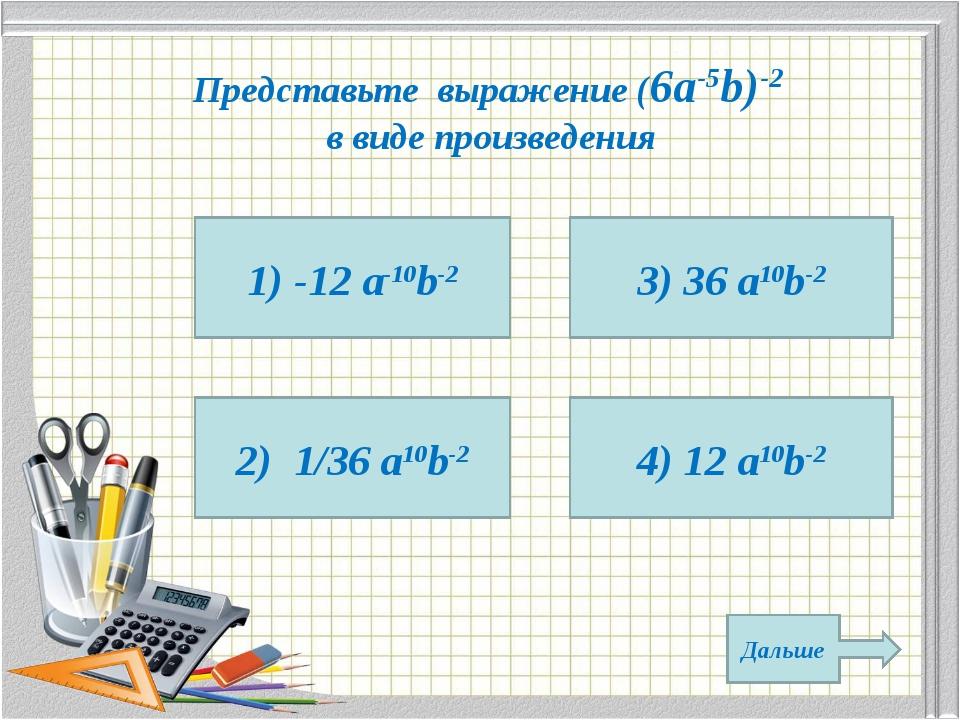 Представьте выражение (6а-5b)-2 в виде произведения 1) -12 a-10b-2 2) 1/36 а1...