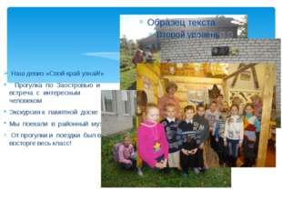 Наш девиз «Свой край узнай!» Прогулка по Заостровью и встреча с интересным ч