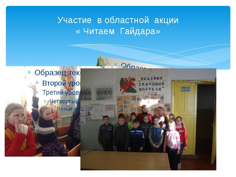 Участие в областной акции « Читаем Гайдара»