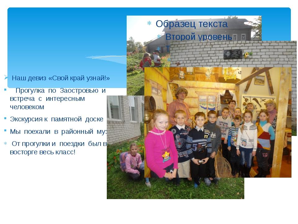 Наш девиз «Свой край узнай!» Прогулка по Заостровью и встреча с интересным ч...