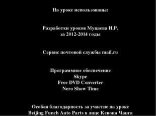 На уроке использованы: Разработки уроков Муцаева И.Р. за 2012-2014 годы Серви