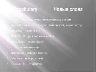 Vocabulary Новые слова Naxos – Нэксос, звукозаписывающая студия Boris Tchaiko