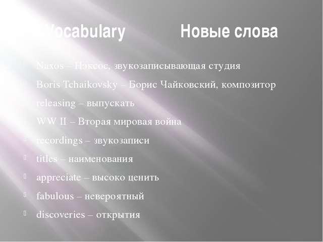 Vocabulary Новые слова Naxos – Нэксос, звукозаписывающая студия Boris Tchaiko...