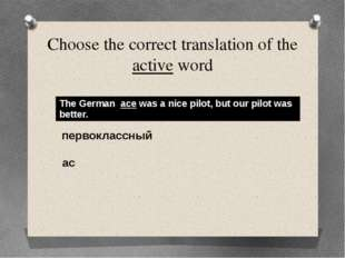 Choose the correct translation of the active word первоклассный ас The German