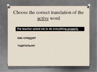 Choose the correct translation of the active word как следует тщательно Thete