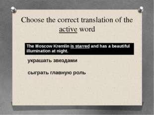 Choose the correct translation of the active word украшать звездами сыграть г