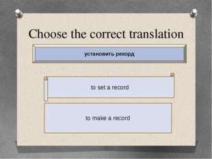 Choose the correct translation to set a record to make a record установить ре