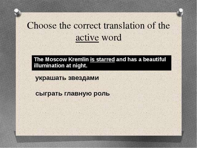 Choose the correct translation of the active word украшать звездами сыграть г...