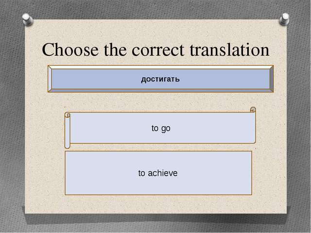 Choose the correct translation to go to achieve достигать