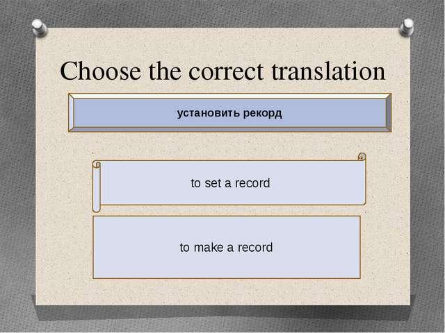 Choose the correct translation to set a record to make a record установить ре...