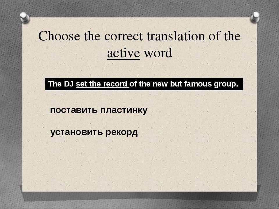 Choose the correct translation of the active word поставить пластинку установ...