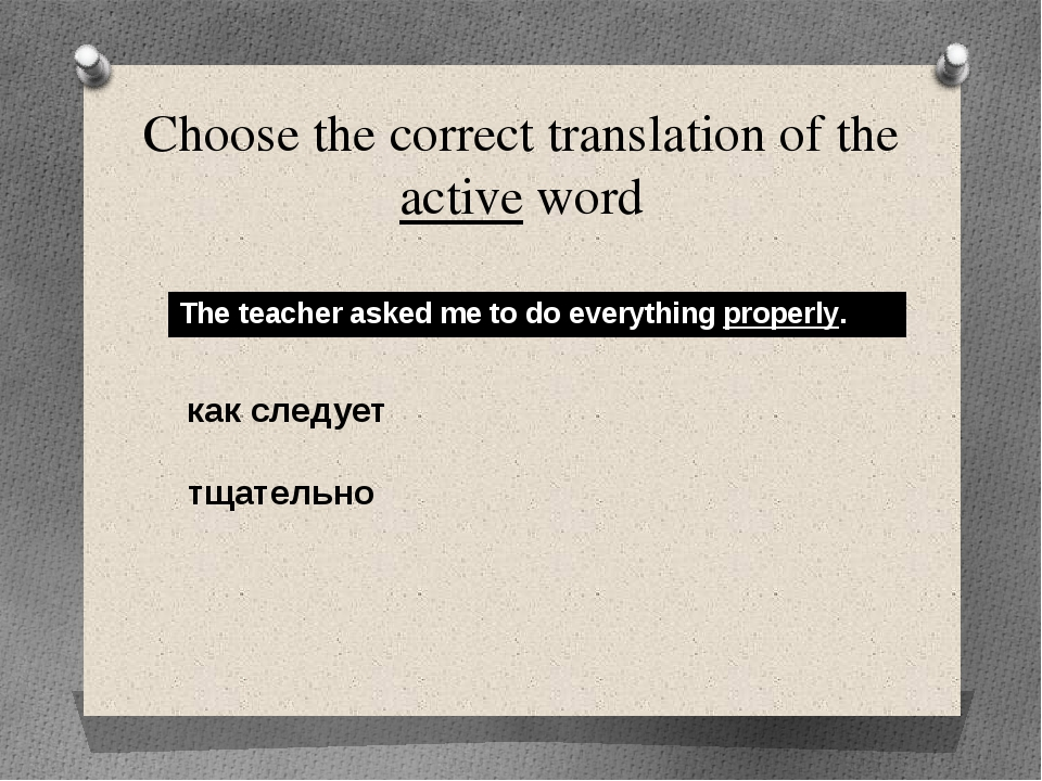 Choose the correct translation of the active word как следует тщательно Thete...