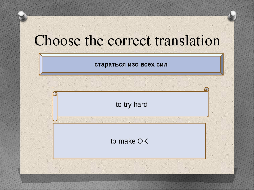 Choose the correct translation to try hard to make OK стараться изо всех сил