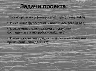 Задачи проекта: Рассмотреть модификации углерода (слайд №4-6), Применение фул