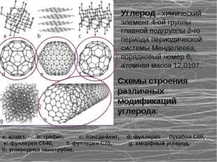 Углерод - химический элемент 4-ой группы главной подгруппы 2-го периода пери