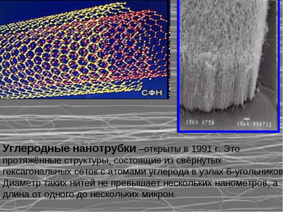Углеродные нанотрубки –открыты в 1991 г. Это протяжённые структуры, состоящи...