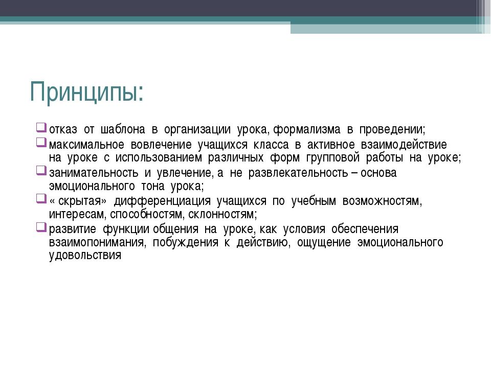 Принципы: отказ от шаблона в организации урока, формализма в проведении; макс...