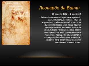 Леонардо да Винчи 15 апреля 1452— 2 мая 1519 Великий итальянский художник и у