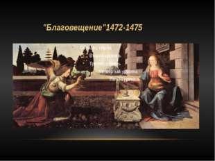 """""""Благовещение""""1472-1475"""