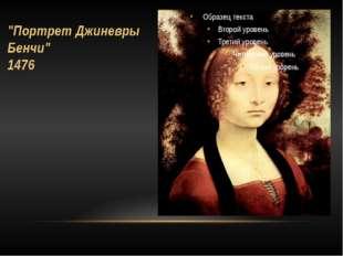 """""""Портрет Джиневры Бенчи"""" 1476"""