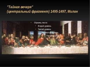"""""""Тайная вечеря"""" (центральный фрагмент) 1495-1497, Милан"""