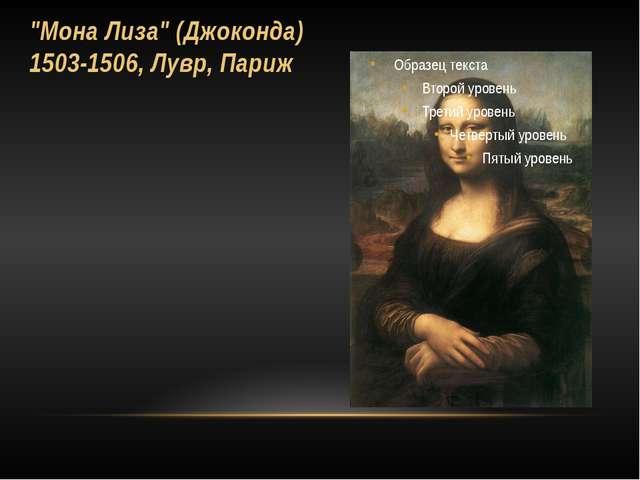 """Мона Лиза"" (Джоконда) 1503-1506, Лувр, Париж"