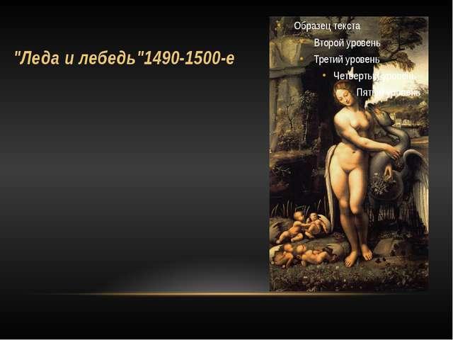 """""""Леда и лебедь""""1490-1500-е"""