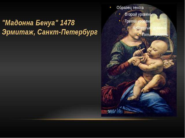 """""""Мадонна Бенуа"""" 1478 Эрмитаж, Санкт-Петербург"""