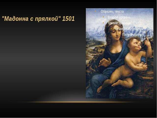 """Мадонна с прялкой"" 1501"