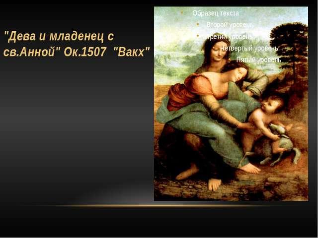 """""""Дева и младенец с св.Анной"""" Ок.1507""""Вакх"""""""