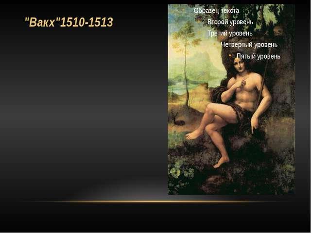 """""""Вакх""""1510-1513"""