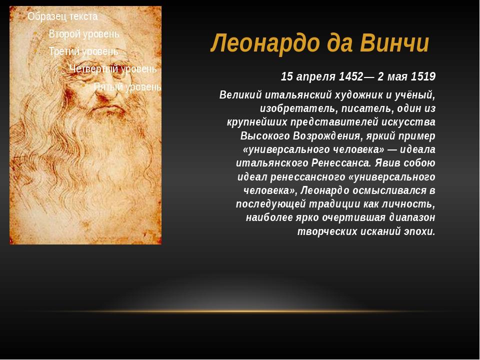Леонардо да Винчи 15 апреля 1452— 2 мая 1519 Великий итальянский художник и у...
