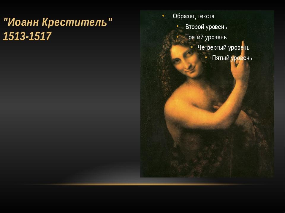 """""""Иоанн Креститель"""" 1513-1517"""