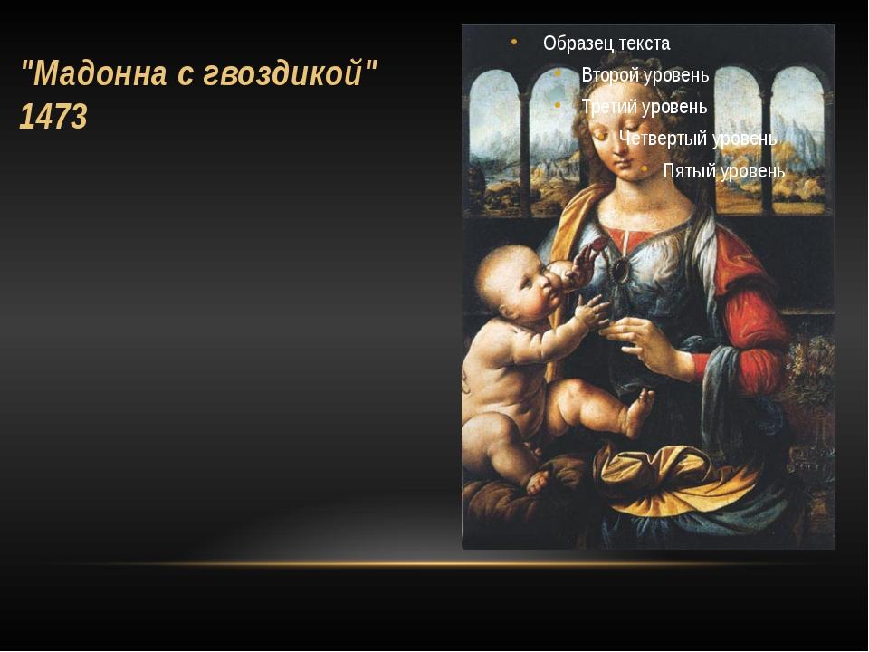"""""""Мадонна с гвоздикой"""" 1473"""