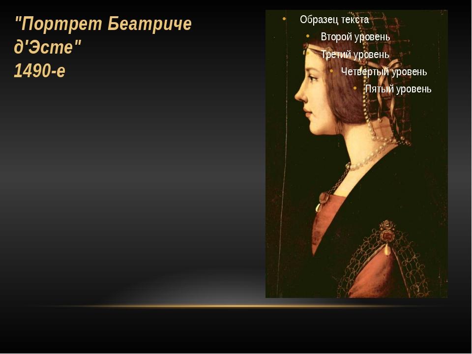 """Портрет Беатриче д'Эсте"" 1490-е"
