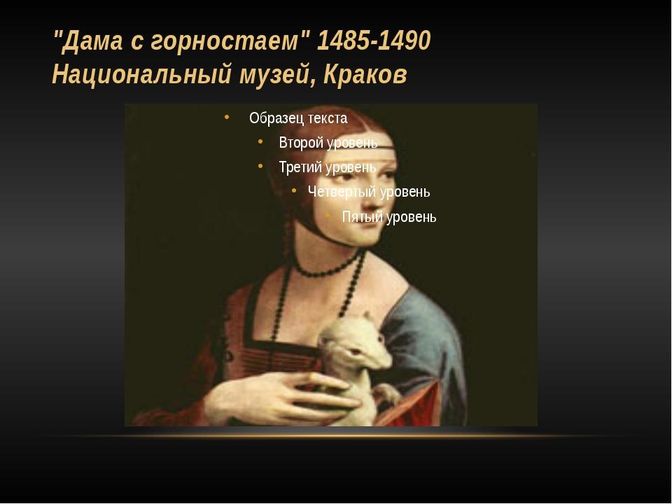 """""""Дама с горностаем"""" 1485-1490 Национальный музей, Краков"""