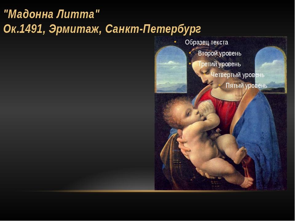 """""""Мадонна Литта"""" Ок.1491, Эрмитаж, Санкт-Петербург"""