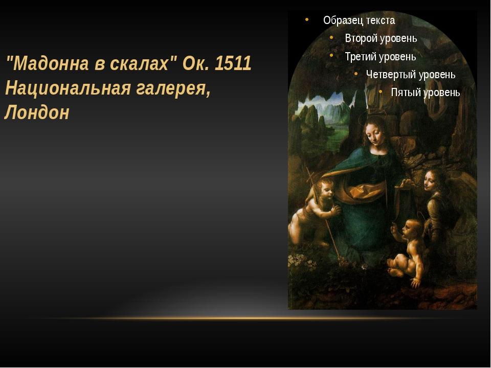 """""""Мадонна в скалах"""" Ок. 1511 Национальная галерея, Лондон"""