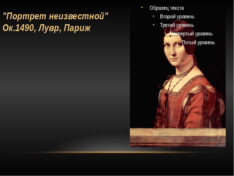 """""""Портрет неизвестной"""" Ок.1490, Лувр, Париж"""